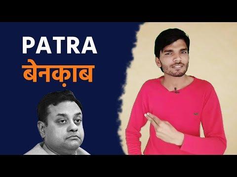 Sambit Patra Exposed - सवालों से भागते संबित पात्रा ! | Kumar Shyam