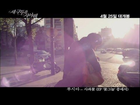 루시아 [MV] Lucia(심규선) - 사과꽃 (영화 새 구두를 사야해 중에서)