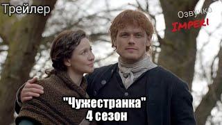 Чужестранка 4 сезон / Outlander Season 4 / Русский трейлер