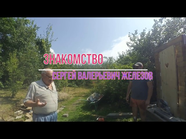 Знакомство с Железовым Сергеем Валерьевичем//Домашнее Хозяйство