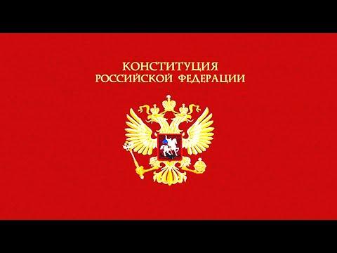 «Конституция Российской Федерации