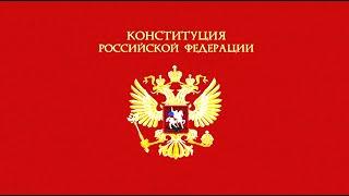 Скачать Конституция Российской Федерации 1993 Аудиокнига