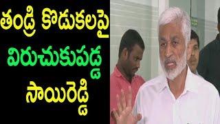 YSRCP MP Vijay Sai Reddy Challenges AP CM TDP Leaders Party Amaravathi Rajadhani | Cinema Politics