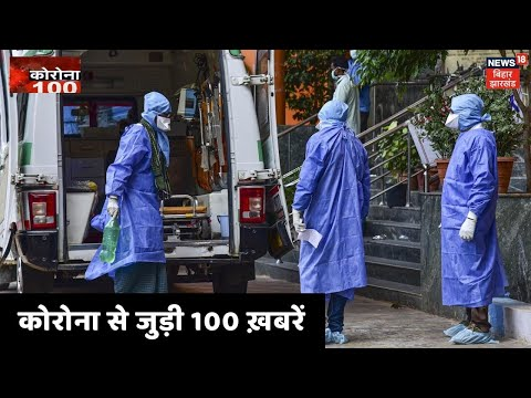 Bihar & Jharkhand News: Coronavirus से जुड़ी तमाम ख़बरें फटाफट अंदाज़ में | Afternoon News | Corona 100