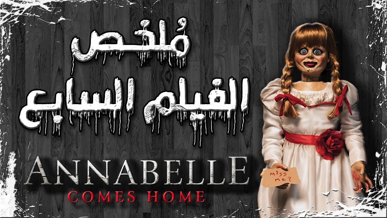ملخص فيلم Annabelle: comes Home