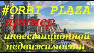ORBI PLAZA. Пример инвестиционной недвижимости. Ремонт и сдача в аренду.