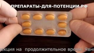 Сиалис (Sialis) - видео обзор препарата.