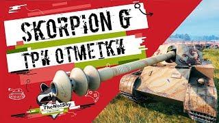 Rheinmetall Skorpion G - Три отметки | TheNotShy | Гайд | Мастер | World Of Tanks