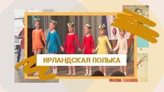 """Ирландский танец. """"Полька"""" Дети 4-6 лет"""