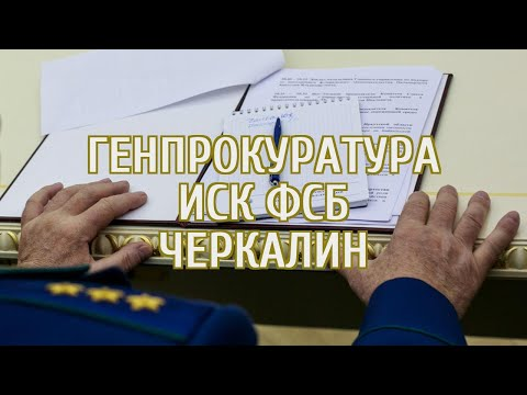 🔴 Арестованный полковник-миллиардер из ФСБ рассказал, сколько денег готов вернуть в бюджет