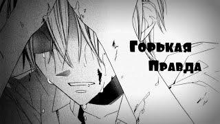 Грустный аниме клип про любовь - Горькая правда ( Совместно с Misa Love )
