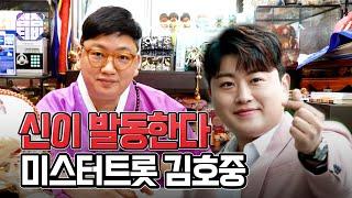 (서울점집)(김호중) 미스터트롯 김호중! 그의 사주를 알아보자!