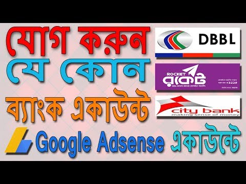 How to add Bank Account in your Google Adsense Account Bangla Tutorials.