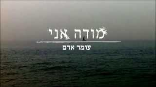 Download עומר אדם - מודה אני Mp3 and Videos