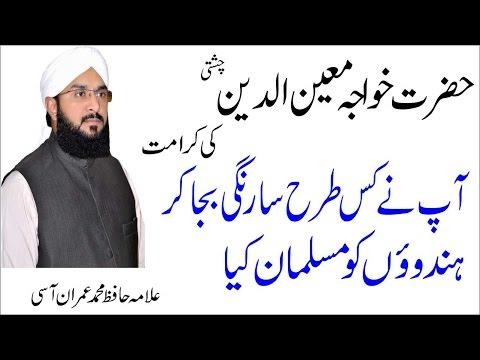 Hazrat khwaja moinuddin chishti ki karamat by Hafiz imran aasi