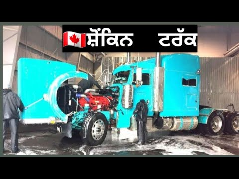 Truck Wash Tour. EDMONTON ALBERTA