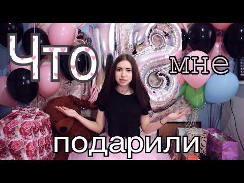 Мне 18!? Подарки на день рождения