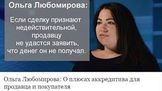 видео Банковский аккредитив при покупке недвижимости