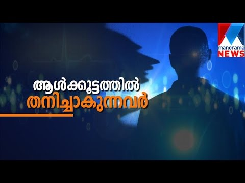 Involvement of depression in human life  | Manorama News
