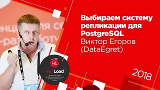 Выбираем систему репликации для PostgreSQL / Виктор Егоров (DataEgret)