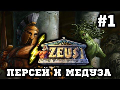 Зевс игра онлайн