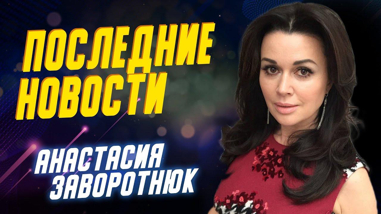 Последние новости о состоянии онкобольной Анастасии Заворотнюк: дочь и муж держат руку на пульсе
