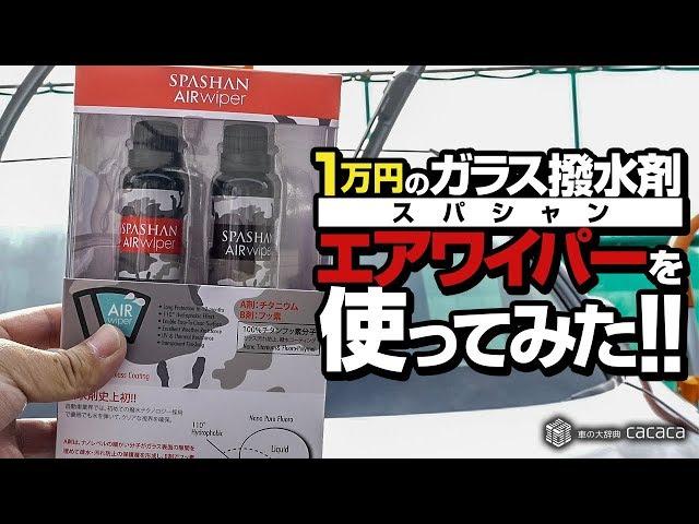 1万円のガラス撥水剤「エアワイパー」を施工してみた!