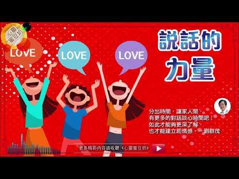 【心靈蜜豆奶】說話的力量/劉群茂牧師_20190208