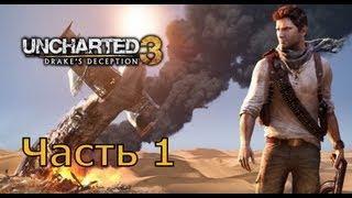 Прохождение игры Uncharted 3 Иллюзии Дрейка часть 1