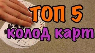 видео Дизайнерские игральные карты. Купить игральные карты.