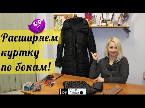 Как расширить куртку в бедрах
