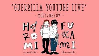 HIROMI FUKAMI Channelです。 #広海深海 #広海 #深海 #HIROMI #FUKAMI #双子 #スタイリスト #20210509 [ 簡単な自己紹介 ] ○広海 HIROMI タレント / Hi Inc.