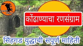 Tanaji Malusare and Kondhana | Gad ala pan | Battle of Kondhana | Tanhaji the unsung worrier