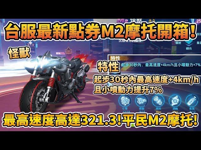 【小草Yue】最新點券M2摩托『怪獸』開箱!首台平民M2摩托!最大速度高達321.3km/h!【極速領域】