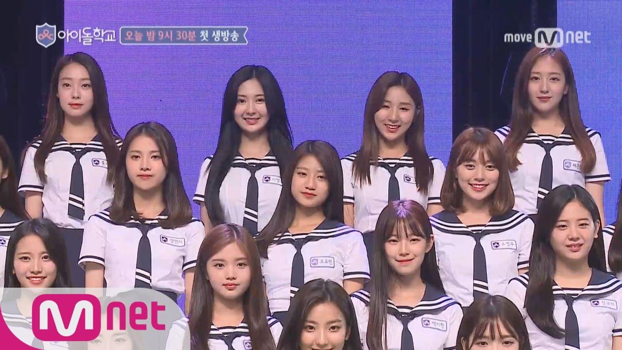 Idol School Profile [아이돌학교 프로파일] - [긱캠] - Wattpad