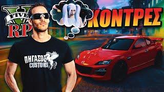 ΚΟΝΤΡΕΣ ΜΕ ΤΟ RX8 ΚΑΙ ΚΑΜΑΚΙ ΑΠΟ ΤΟΝ ΠΗΓΑΣΑΡΑ ΣΤΟ GTA V RP !!!