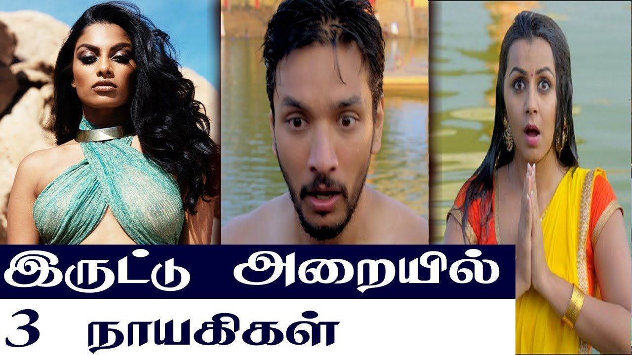 Iruttu Araiyil Murattu Kuthu Update Teaser Official Gautham Karthik Trailer Official