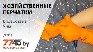 Перчатки латексные хозяйственные STARTUL Видеоотзыв (обзор) Яны