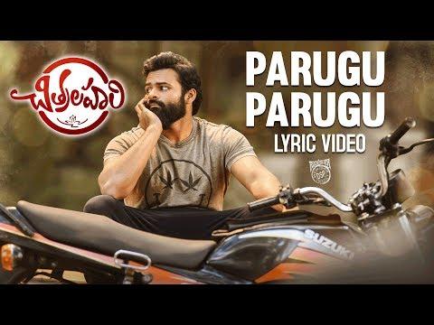 Chitralahari - Parugu Parugu Telugu Lyric Video | Sai Tej | Devi Sri Prasad