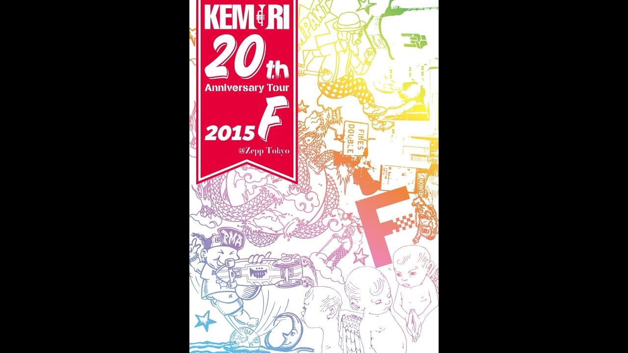 kemuri standing in the rain 20th anniversary version youtube