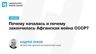 Лекция Андрея Зубова — «Почему началась и почему закончилась Афганская война СССР?»