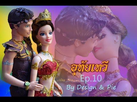 ละครบาร์บี้ (Barbie) ตอน ✫ อุทัยเทวี✫ By Design & Pie Ep.10