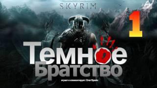 SKYRIM - Темное Братство [Серия 1]