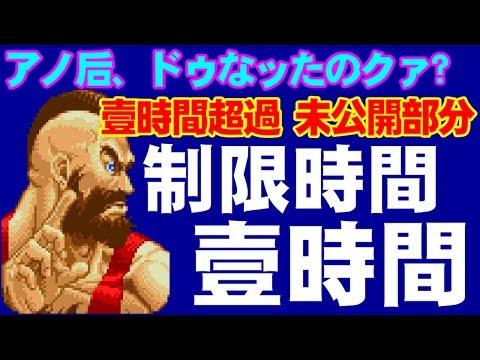 未公開映像 - 壹時間以内に豪鬼を撃破セョ!! - SUPER STREET FIGHTER II Turbo for 3DO