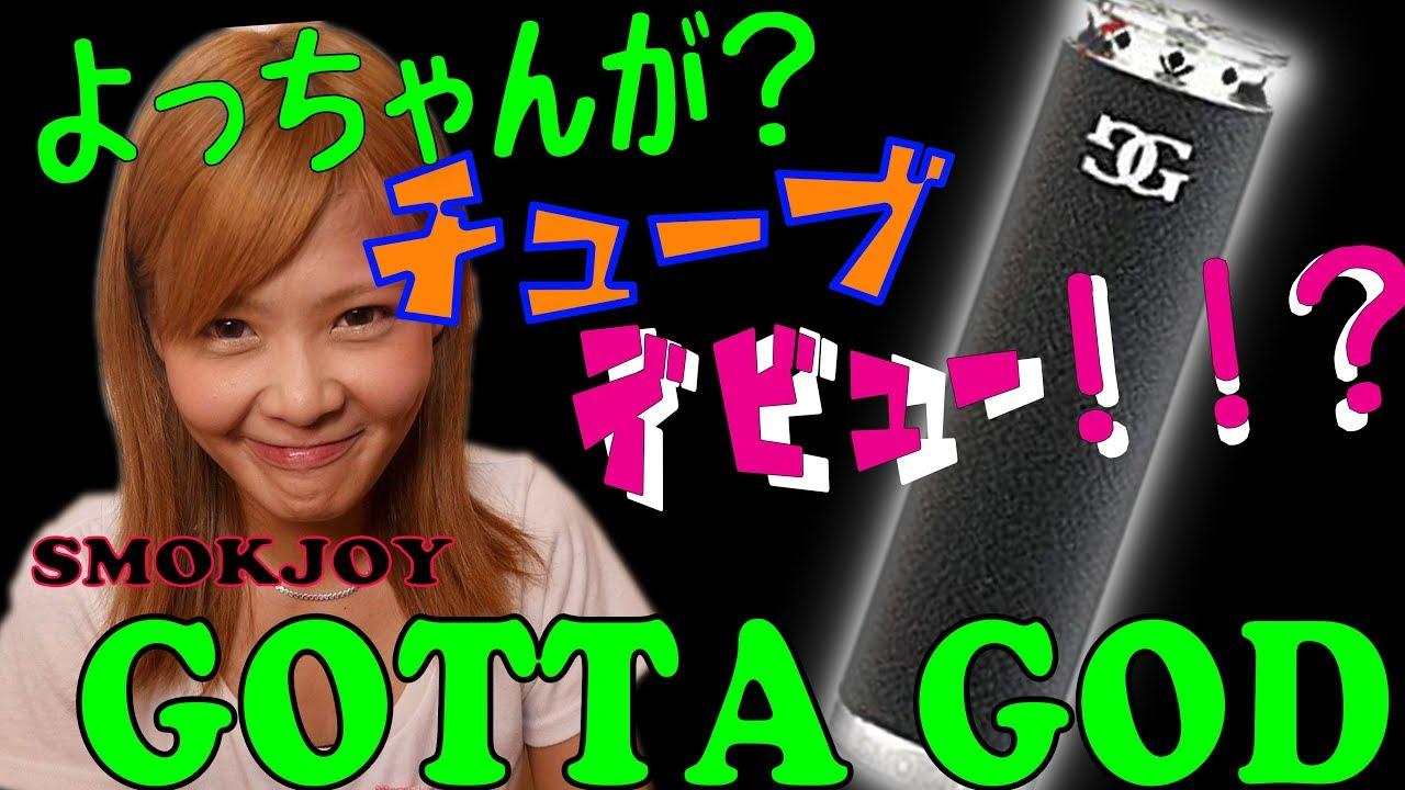 よっちゃん、遂に【チューブMOD解禁!!?】なんてこったい!!