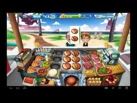 Download Cooking Fever Cafe Mexicana Fully Upgraded /Кухонная Лихорадка Кафе Мексикана Полный Апгрейд Pics
