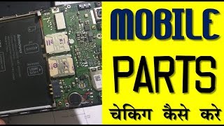 How to check mobile parts | How to repair mobile problem | mobile Repairing |
