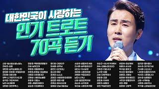 대한민국이 사랑하는 트로트 70곡 연속듣기 #신유 #인…