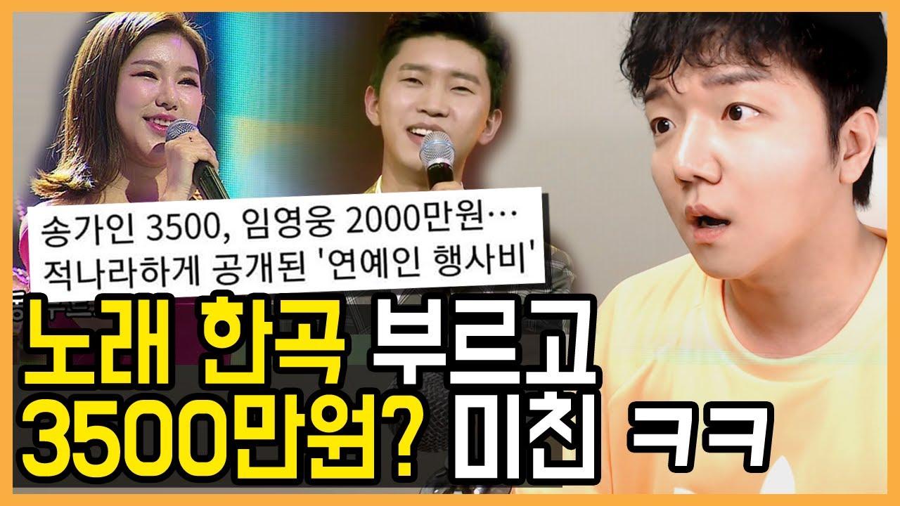 행사비 3500만원 받는 트로트가수들의 실체