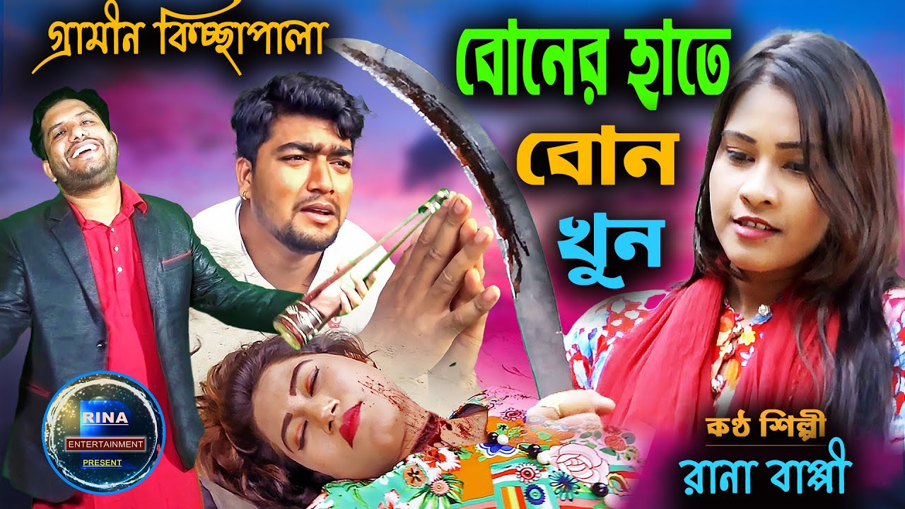 বোনের হাতে বোন খুন । রানা বাপ্পী । গ্রামীন কিচ্ছাপালা । Rana Bappy । Grameen Kissa Pala Gaan 2020